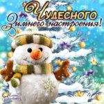 Шикарные открытки зимнее настроение