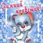 Позитивные открытки зимний приветик