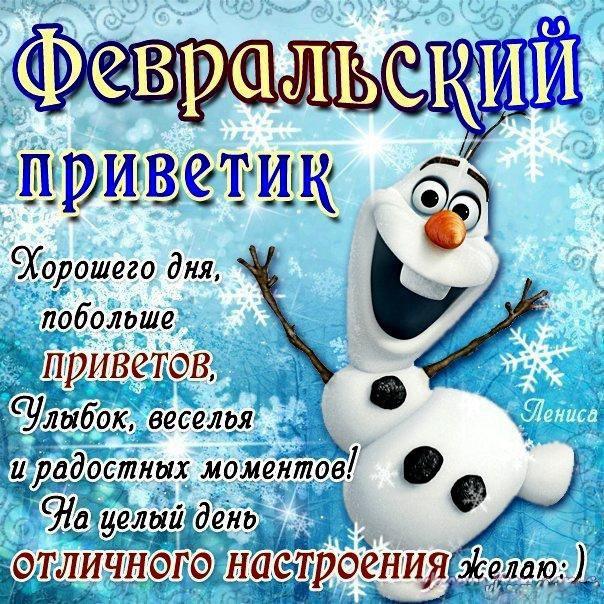 Веселая открытка февральский привет