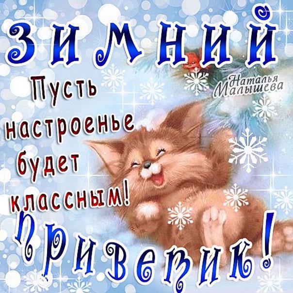 Картинка с надписью зимний привет