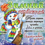 Хорошие открыточки зимний приветик