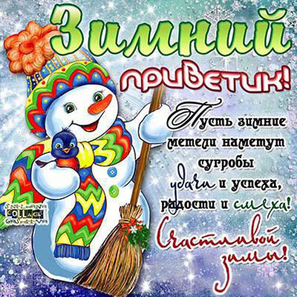 Зимний приветик открытка