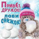 Плейкаст привет лови снежок