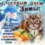 Зима милая позитивная открытка