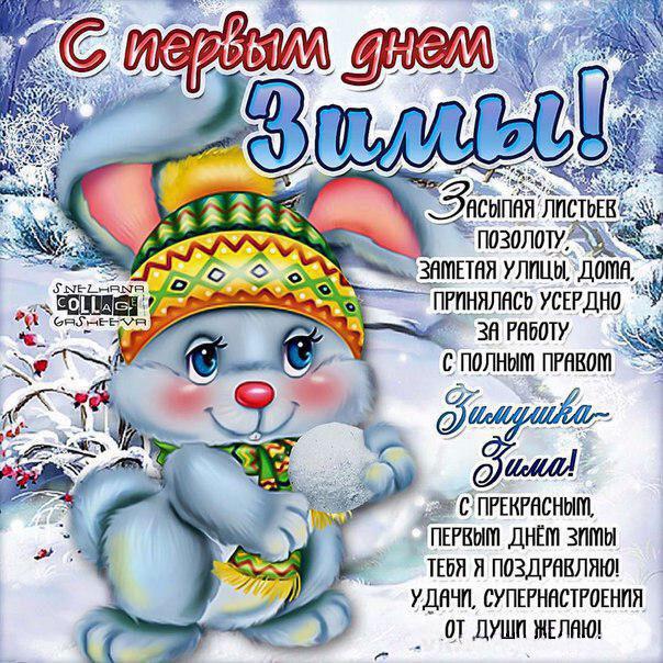 Первый день зимы открытка
