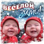 Пожелание веселой зимы