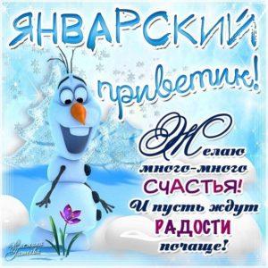 Январский привет открытка