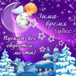 Чувственные открытки пожелание зима