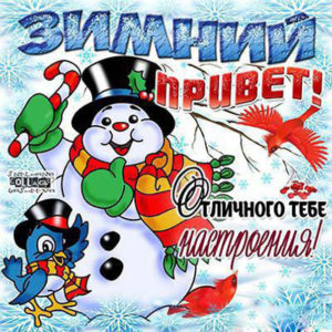 Зимний привет открытка анимация