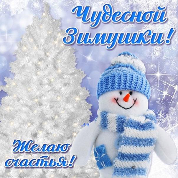 Пожелание чудесной зимы на открытках