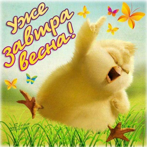 Завтра весна в открытках