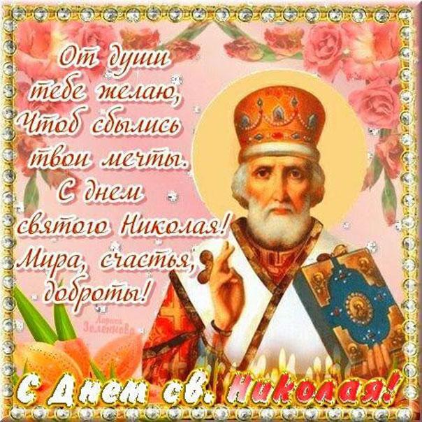 Музыкальное поздравление с днем святого николая 22 мая