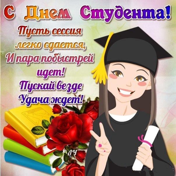 На день студента яркая открытка с надписями