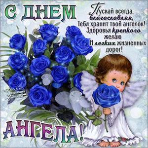 Мерцающие открытки с добрым пожеланием день ангела со словами