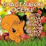 Музыкальные гиф открытки осень