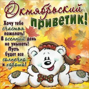Открытки октябрьский привет