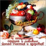 Открытки желаю счастья и здоровья