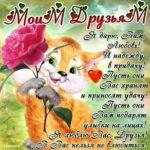 Красивые открытки радостные друзьям