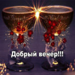 Добрый вечер