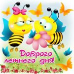 Доброго летнего дня
