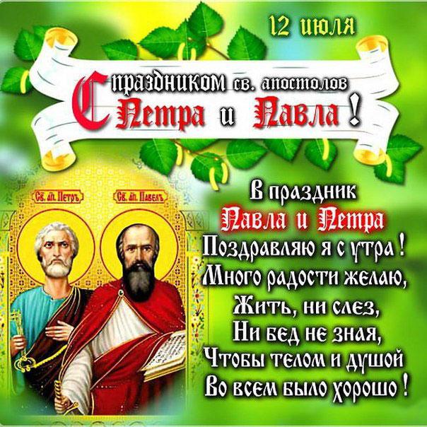 День святых апостолов Петра и Павла красивые открытки
