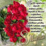 Открытки 8 марта красные розы