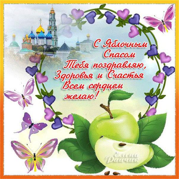 открытки Яблочный спас