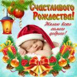 С Рождеством Христовым открытки