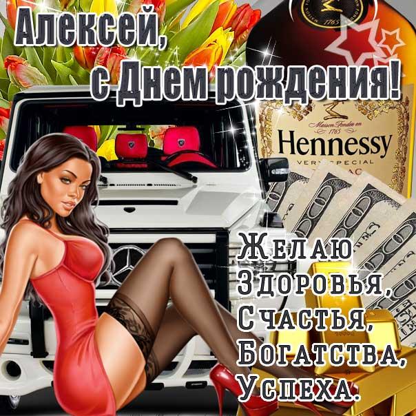 С днем рождения Алексей открытка. Сексуальная девушка, машина, деньги, хенесси, надпись