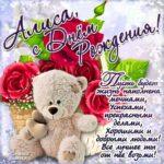 Алиса популярные открытки именины