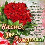 Анастасия открытки бесплатно именины