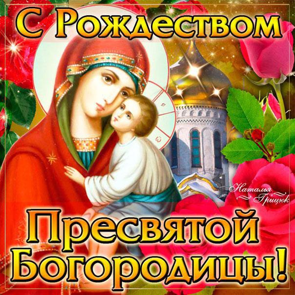 Рождество Богородицы картинки анимация