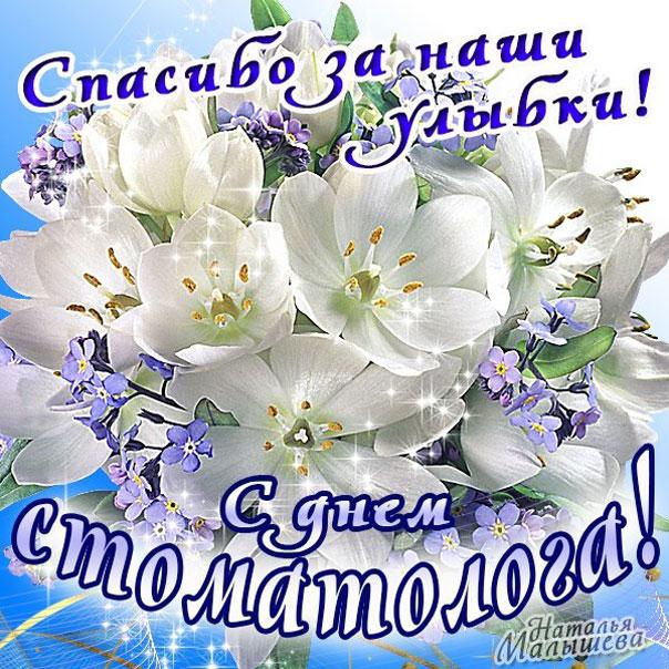 Поздравление стоматологу открытка. Цветы, с текстом, спасибо стоматологу.