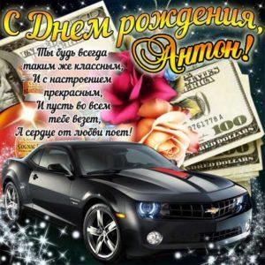 Открытка День рождения Антон. Машина, красные розочки, со словами, сияние, мигающие, стихи, картинки поздравительные, большой букет, Антоша.