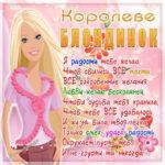 Душевные открытки Блондинке