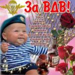 Позитивные открытки Десантнику