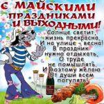 Советские открытки с 1 мая