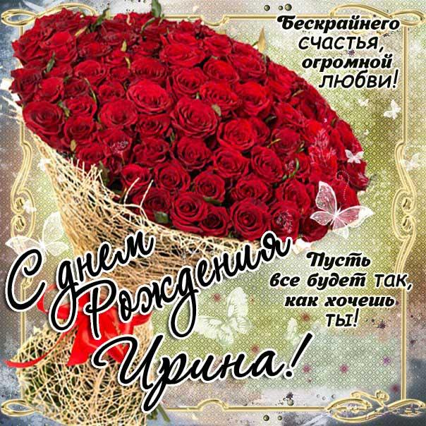 C днем рождения Ирина открытки красивый букет розы