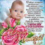 Музыкальные открытки с днем Матери