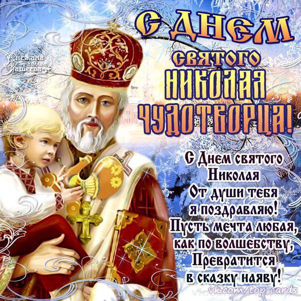 Классная открытка св Николай