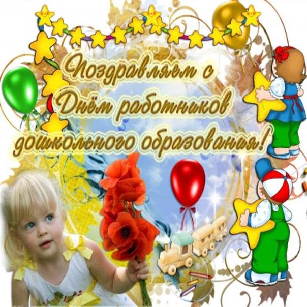 Дети поздравляют воспитателя
