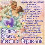 С днем рождения семьи открытки