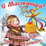 Бесплатные открытки с Масленицей