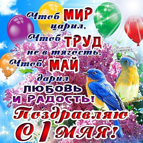 Бесплатно открытки 1 мая