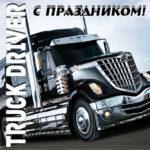 Открытка дальнобой truck driver