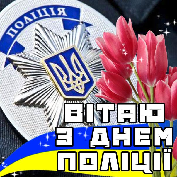 Листівка День поліції України
