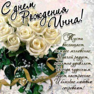 Открытки с днем рождения Инна букет белые розы