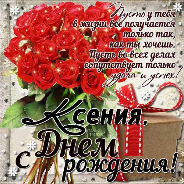Открытка День рождения Ксения. Розы, букет, шикарный букет, красные розочки, со словами, сияние, мигающие, стихи, картинки поздравительные.