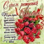 Настя с надписями открытки