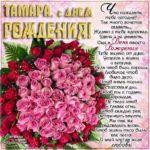 Тамара популярные открытки именины